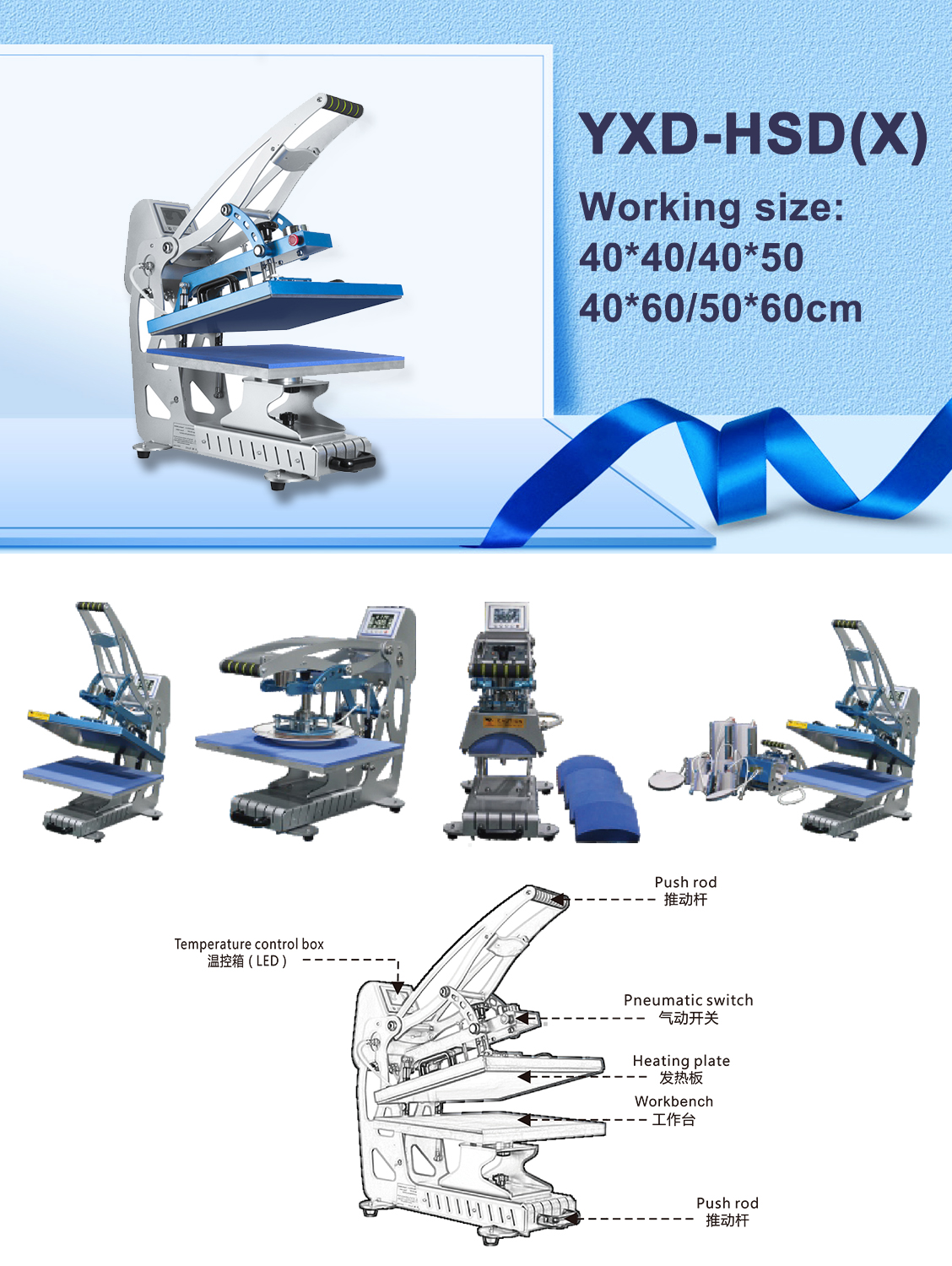 YXD-HSD(X)(16-in-1)豪华16合1多功能机器-Luxury-combo-heat-press-machine.jpg